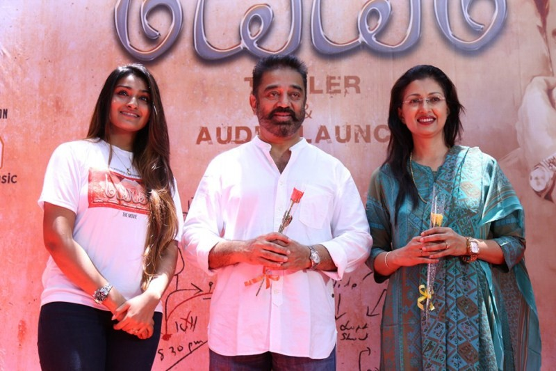 Kamal Haasan,Gautami,Kamal Haasan at Maiem Audio Launch Function,and Gautami at Maiem Audio Launch Function,Maiem Audio Launch Function,Maiem Audio Launch,Maiem Audio Launch pics,Maiem Audio Launch images,Maiem Audio Launch photos,Maiem Audio Launch still