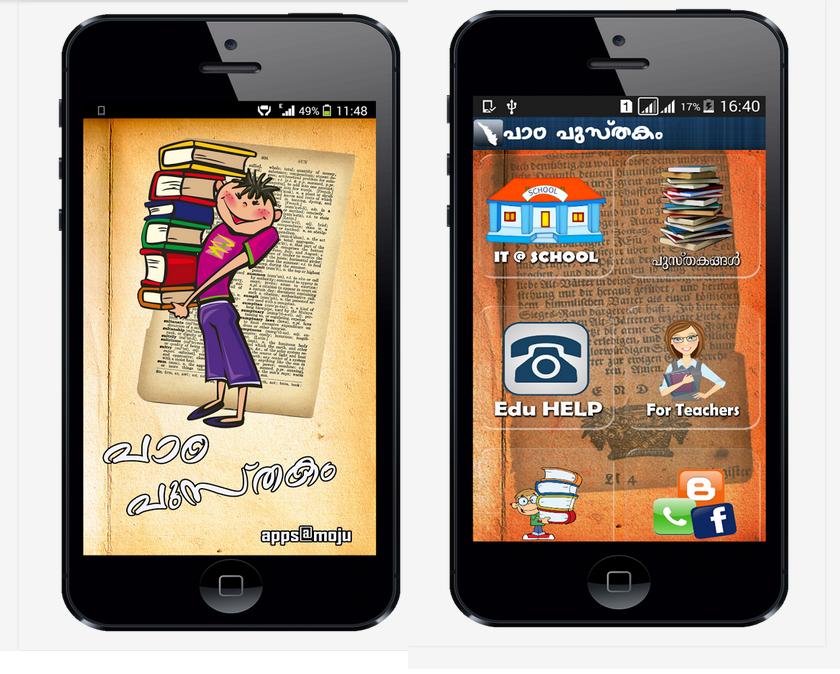Paada Pusthakam app