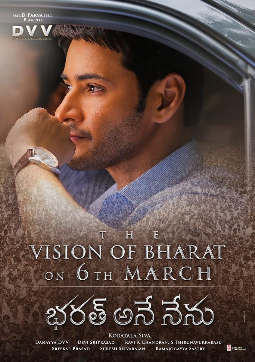 Mahesh Babu,Bharath Ane Nenu first look poster,Bharath Ane Nenu first look,Bharath Ane Nenu poster,Bharath Ane Nenu movie poster,Bharath Ane Nenu