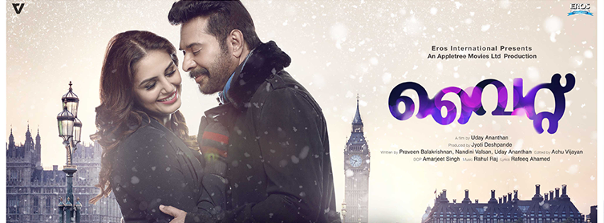 Mammootty and Huma Qureshi's in