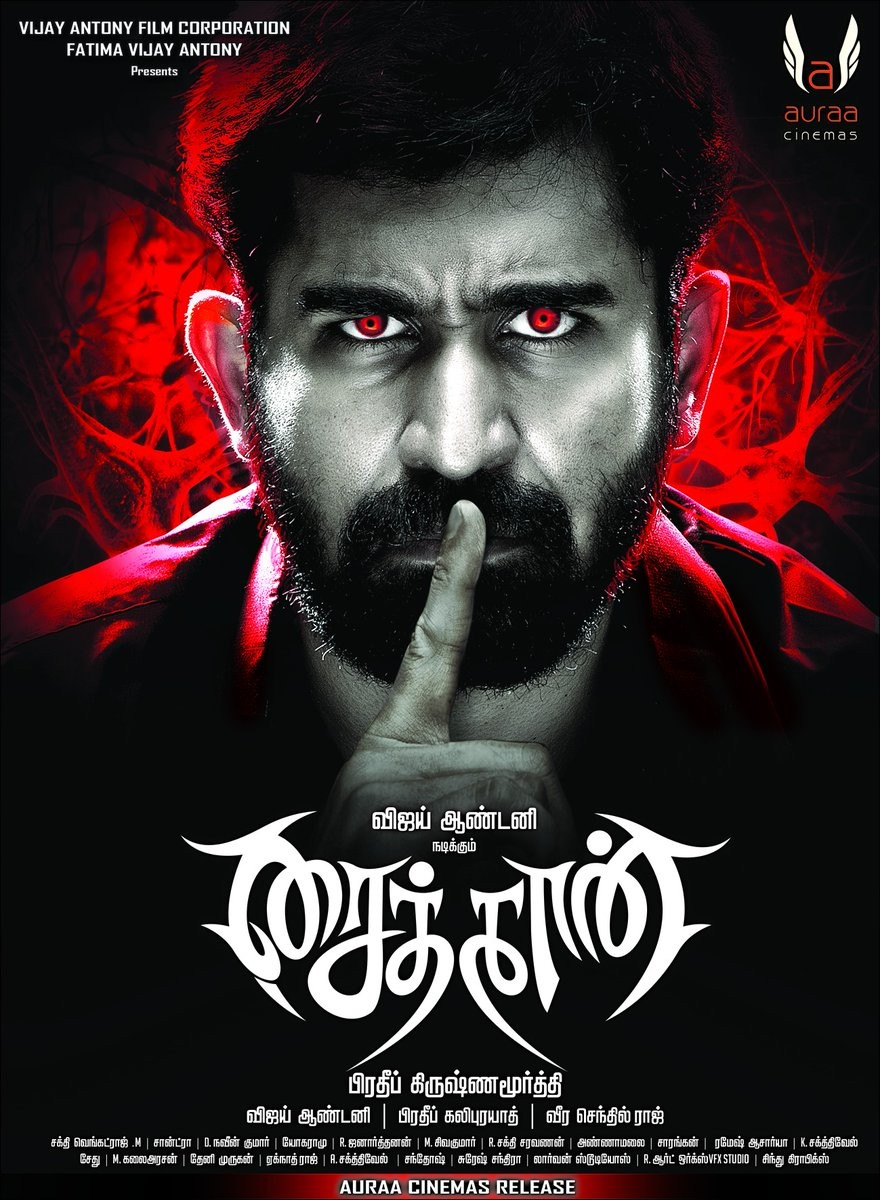 Vijay Antony,Saithaan first look poster,Saithaan first look,Saithaan poster,Vijay Antony in Saithaan,tamil movie Saithaan,Saithaan pics,Saithaan images,Saithaan photos,Saithaan stills,Saithaan pictures,Saithan,Saithan first look,Saithan poster