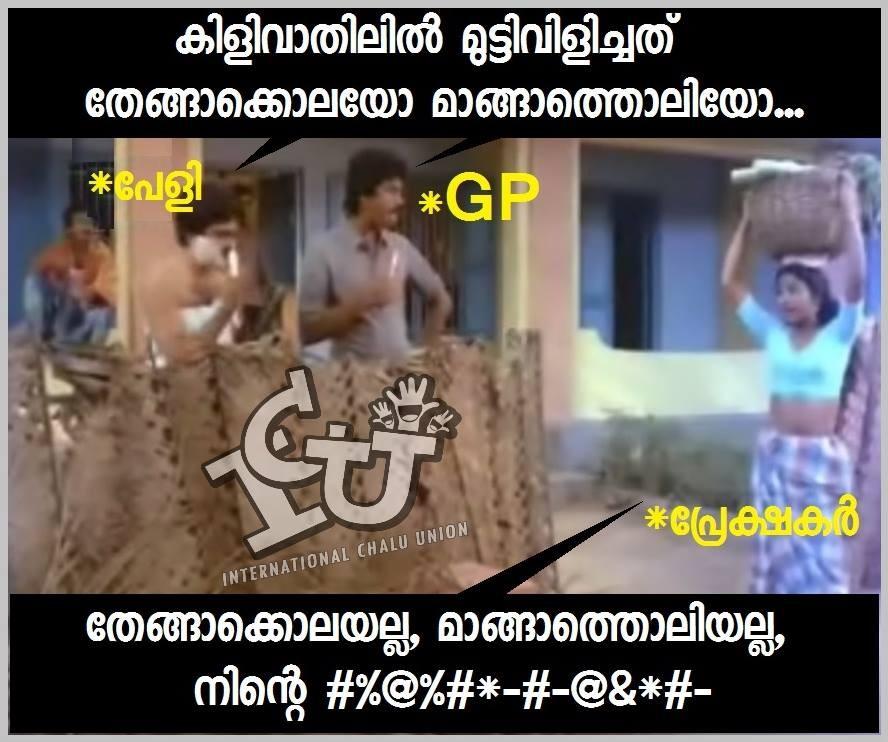 GP-Pearle,GP-Pearle music video,Thengakola Mangatholi,Thengakola Mangatholi memes,Thengakola Mangatholi trolls