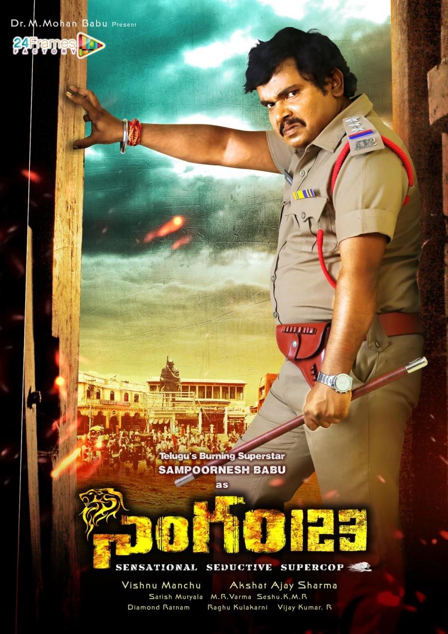 Singham 123,telugu movie Singham 123,Singham 123 poster,Sampoornesh Babu,actor Sampoornesh Babu,Akshat Ajay Sharma,Vishnu Manchu,movir poster,telugu movie poster