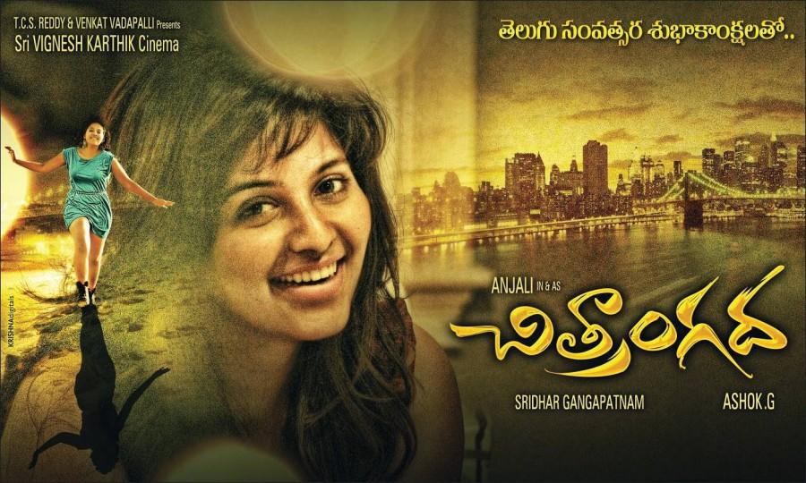 Chitrangada,telugu movie Chitrangada,Anjali,Anjali in Chitrangada movie,actress Anjali,south indian actress Anjali