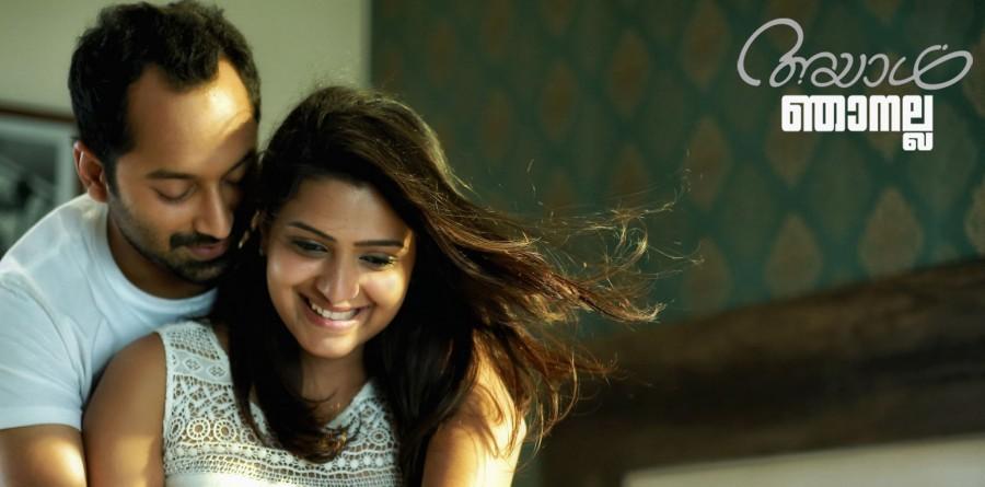 Ayaal Njanalla,Jilebi,Viswasam Athalle Ellam,Films releasing on friday,Malayalam Films releasing on Friday,Malayalam Films releasing on 31 July