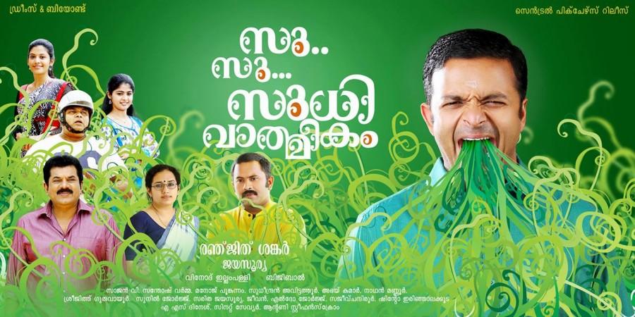 Su su sudhi vathmeekam,su su sudhi vathmeekam release,Jayasurya,Ranjith Sankar