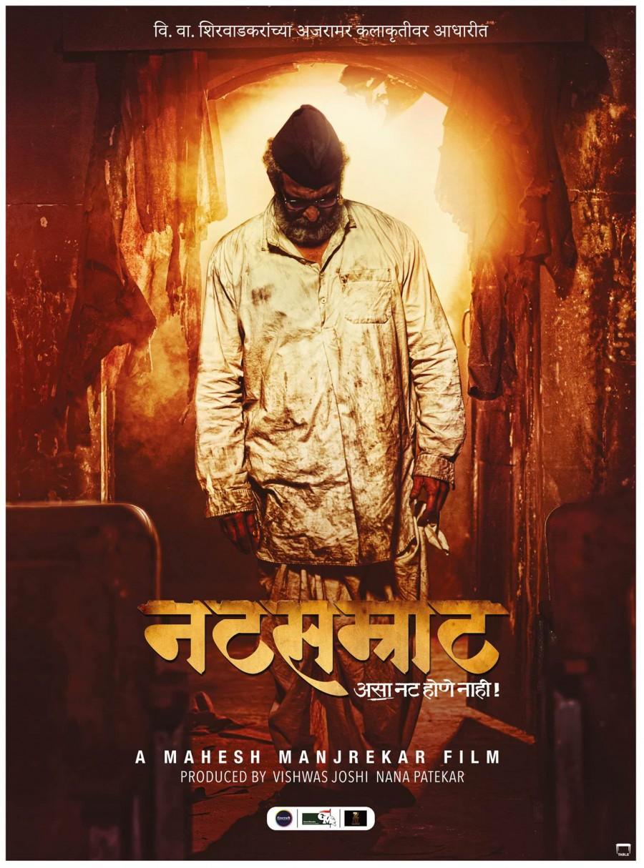 Natsamrat,Natsamrat first look,Natsamrat poster,Nana Patekar