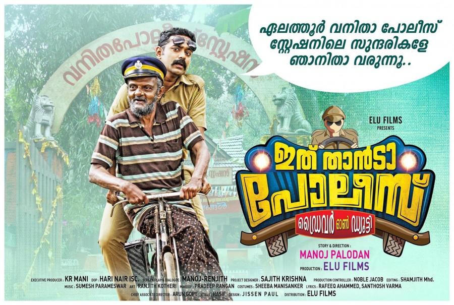 Asif Ali,Asif Ali movies,Asif Ali upcoming films,Ithu Thaanda Polic,Ithu Thaanda Police first look,Asif ali Ithu Thaanda Police,driver on duty