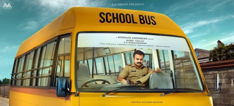 School Bus,School Bus movie,School Bus malayalam movie,School Bus poster,School Bus movie posters,kunchacko boban in School Bus,Jayasurya in School Bus,Aparna gopinath in School Bus,Rosshan Andrrews,Bobby sanjay,bobby sanjay film school bus