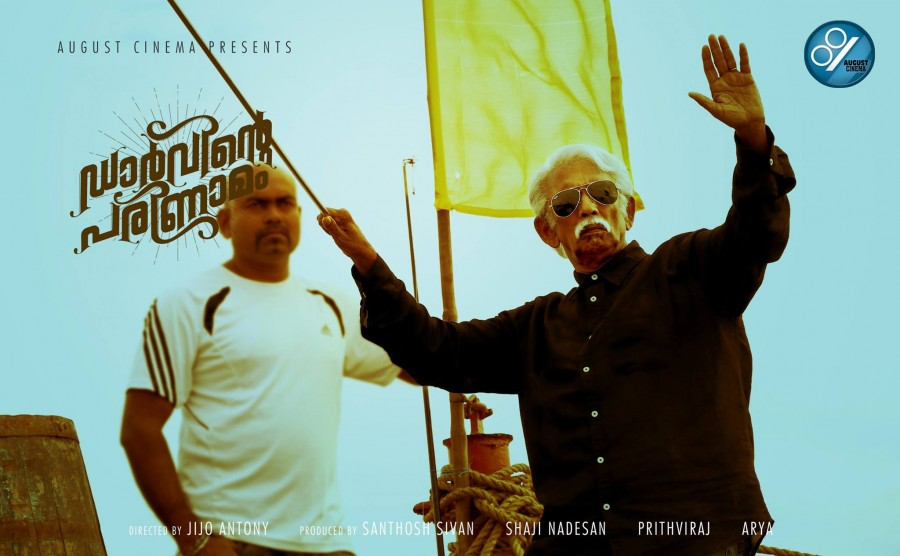 Darvinte Parinamam,Darvinte Parinamam release date,Darvinte Parinamam posters,Prithviraj in Darvinte Parinamam,prithviraj sukumaran,prithviraj sukumaran upcoming films,prithviraj sukumaran Chandini,Chandini Sreedharan