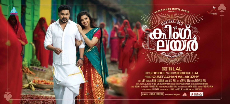 King liar,king liar posters,dileep,Madonna sebastian,dileep in king liar,dileep madonna sebastian,madonna sebastian in king liar,siddique lal