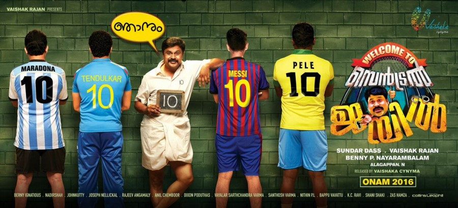 Welcome to Central Jail first look poster,Welcome to Central Jail first look,Welcome to Central poster,Dileep,Vedhika,Dileep and Vedhika,Renji Panicker,Aju Varghese,Mohan Jose,Kalabhavan Haneef,Kailash,Suraj Venjaramoodu,Thesni Khan
