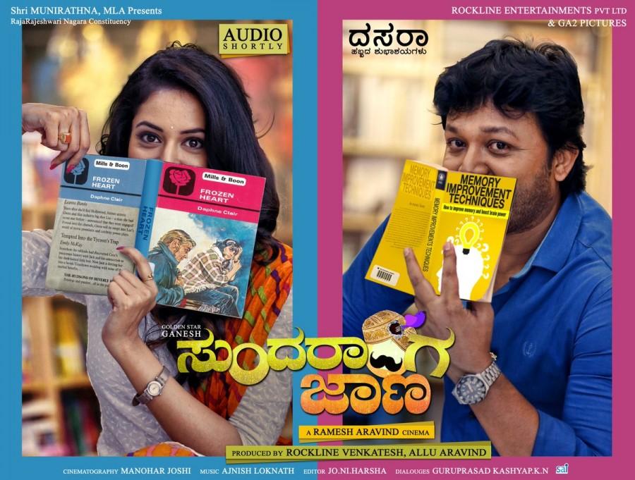 Sundaranga Jaana,Sundaranga Jaana first look,Sundaranga Jaana poster,Ganesh,Shanvi Srivastava,Devaraj,kannada movie Sundaranga Jaana,Sundaranga Jaana pics,Sundaranga Jaana images,Sundaranga Jaana stills,Sundaranga Jaana pictures,Sundaranga Jaana audio,Sun