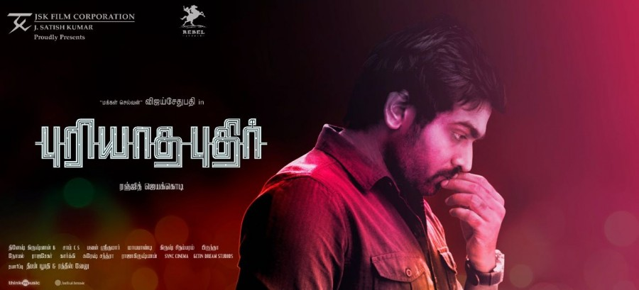Puriyatha Puthir Tamil Movie All Songs Lyrics