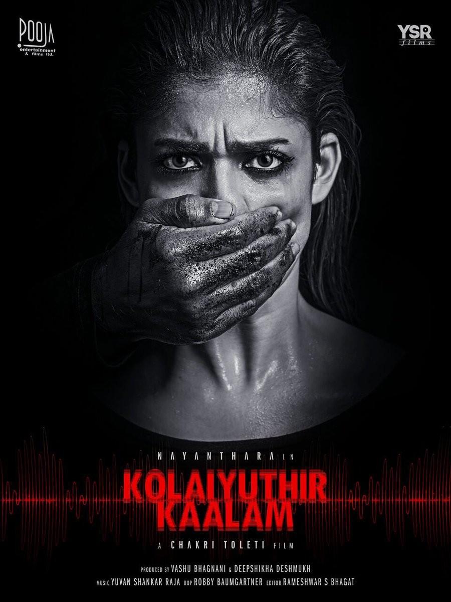 Nayanthara,Kolaiyuthir Kaalam,Kolaiyuthir Kaalam first look poster,Kolaiyuthir Kaalam first look,Kolaiyuthir Kaalam poster