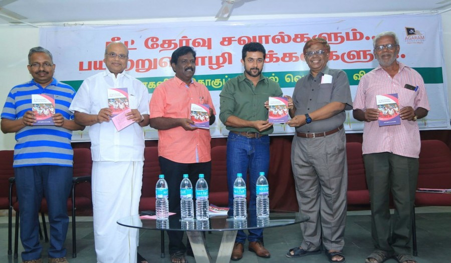 Suriya,actor Suriya,Neet Exam Book Launch,Neet Exam,Neet Exam Book