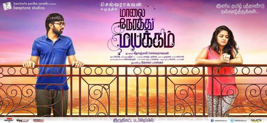 Maalai Nerathu Mayakkam,tamil movie Maalai Nerathu Mayakkam,Maalai Nerathu Mayakkam movie stills,Selvaraghavan,Gitanjali Selvaraghavan,Selvaraghavan movie