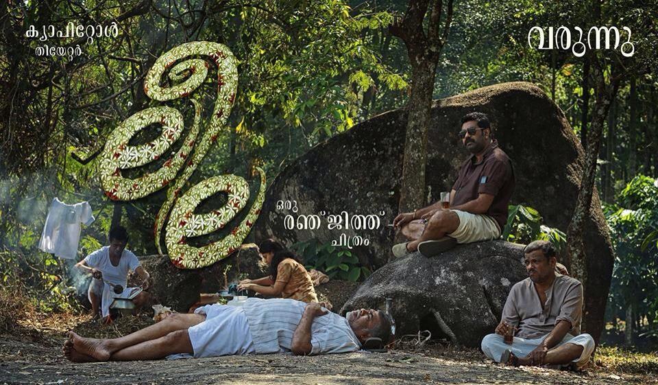 Leela movie,leela movie first look poster,leela first look,biju menon,ranjith leela movie