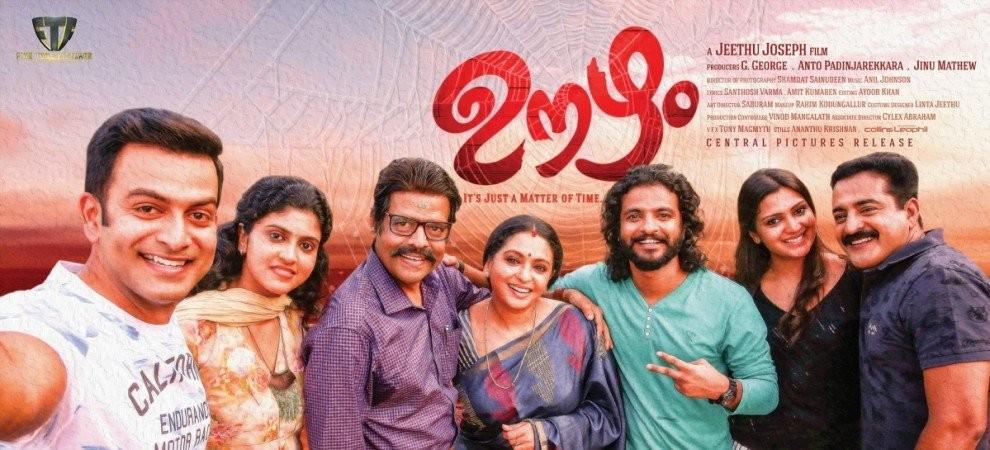 Prithviraj Sukumaran,Oozham movie stills,Oozham,Oozham movie pics,Oozham movie images,Oozham movie photos,Oozham movie pictures