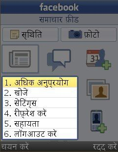 Facebook in Hindi
