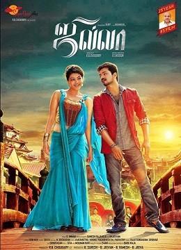 """Vijay-Kajal Aggarwal in """"Jilla"""" (Facebook/Jilla)"""