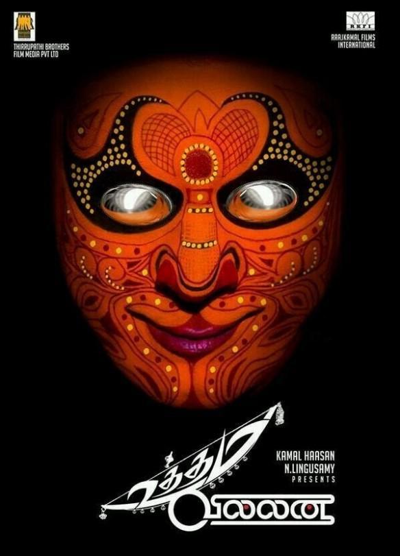 uttama-villain-first-look-poster-ramesh-aravind-twitter