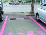 The Chinese mall's pink, extra-wide parking spaces for women are condemned for being sexist.