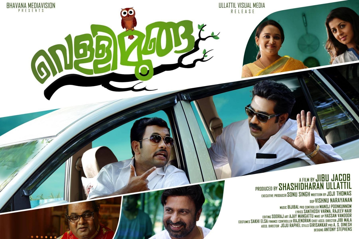 vellimoonga malayalam movie songs 1080p monitor