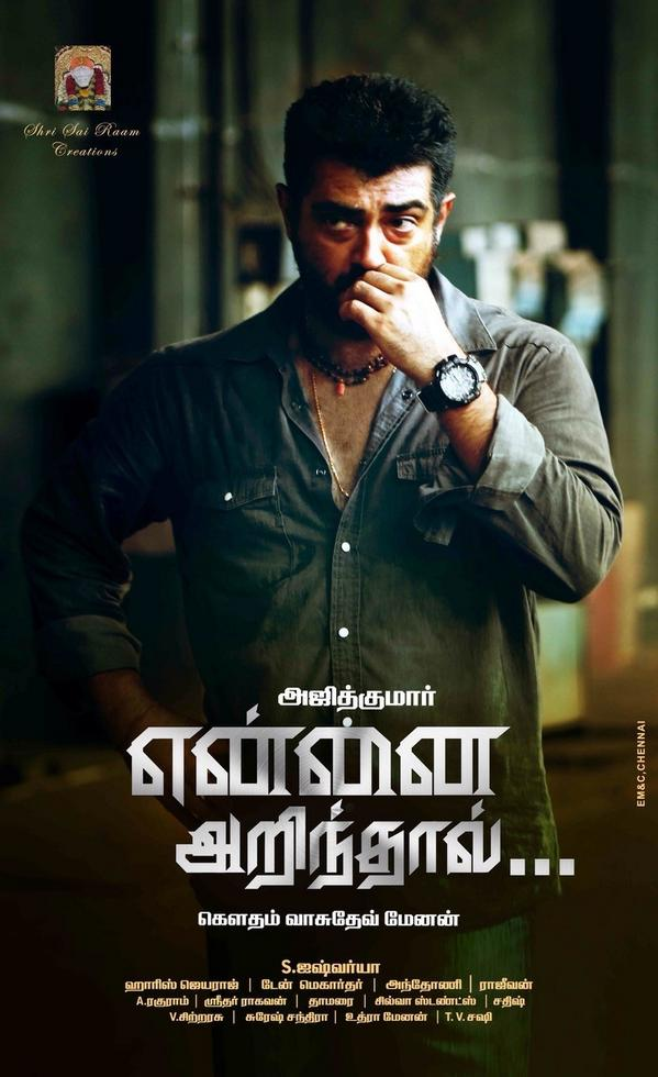 Yennai Arindhaal Single (Song) Adhaaru Udhaaru Release: Ajith.