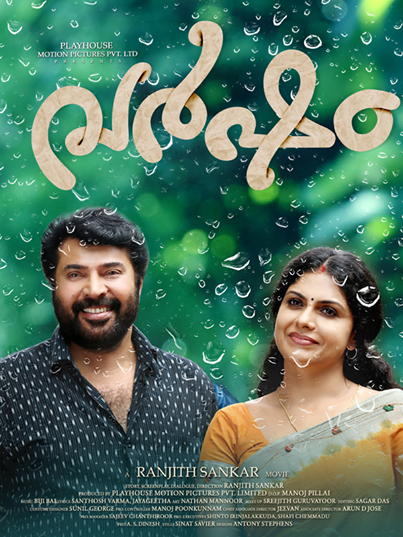 Varsham 2014 Malayalam Movie