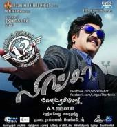 """Lingaa"" Preview"