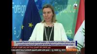 mogherini-eu-together-with-iraq-in-the-fight-against-is
