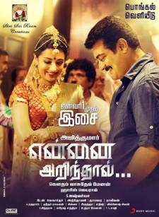 "The audio and the trailer of Ajith-starrer ""Yennai Arindhaal"" will be"