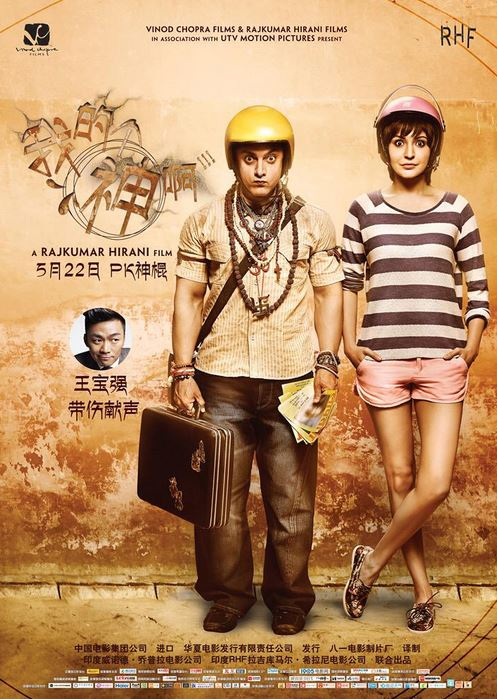 39 pk 39 china box office collection aamir khan starrer set - Bollywood movies 2014 box office collection ...