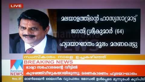 jagathy sreekumar death hoax viral photo claiming the