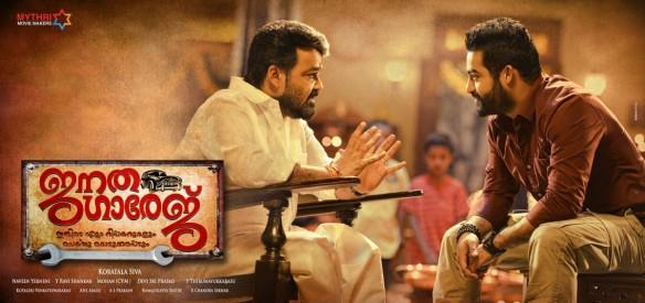 Mohanlal and Junior NTR in 'Janatha Garage'