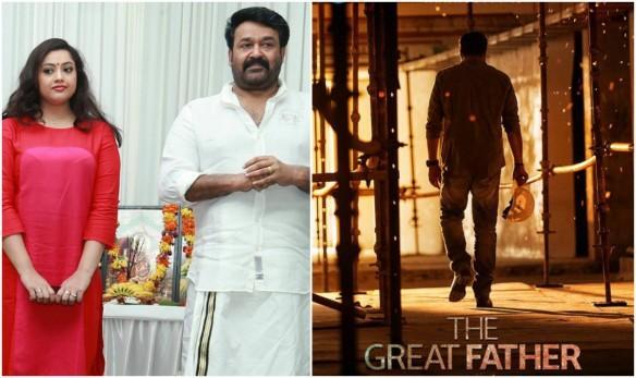 Munthirivallikal Thalirkumbo vs The Great Father