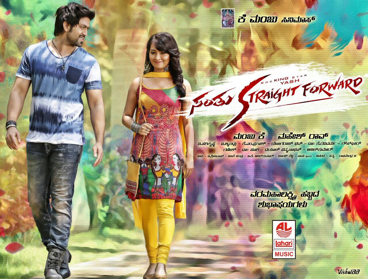 santhu straight forward movie review live audience review