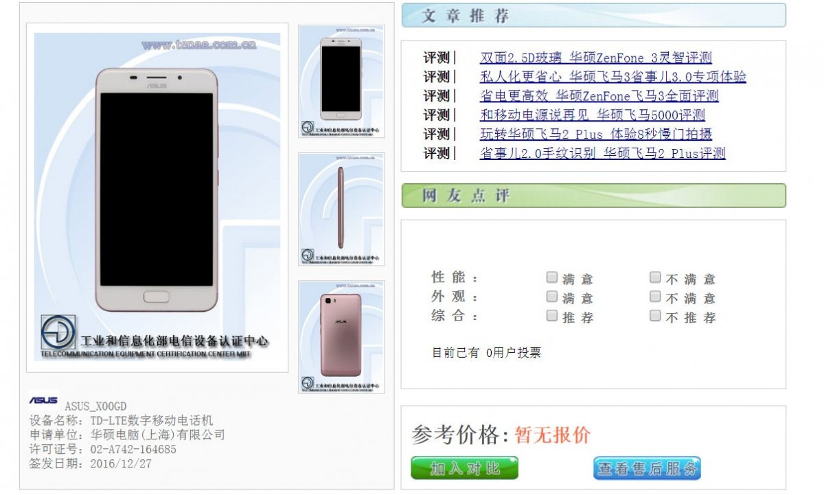 Asus Zenfone 4 Max (X00GD) spotted on TENAA, battery details leaked