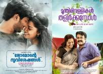 Jomonte Suviseshangal, Munthirivallikal Thalirkkumbol, release date