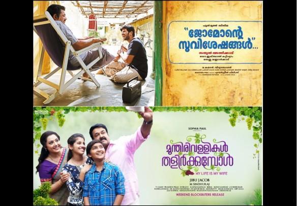 Jomonte Suvisheshangal, Munthirivallikal thalirkkumbol, Mohanlal, Dulquer salmaan, kerala box office