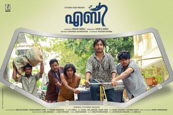 Aby, aby movie, vineth sreenivasan, autism