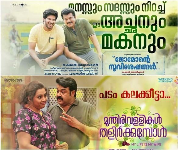 Kerala Box office, Munthirivallikal Thalirkkumbol, Jomonte Suviseshangal