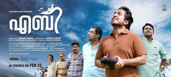 Aby, Aby movie, Aby movie review, Vineeth Sreenivasan, aby live audience review