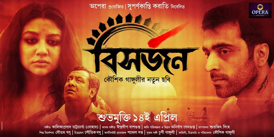 New Bangla Movie 2019 || Bangla Full HD Movie || New ...