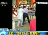 Multiple people killed in China kindergarten explosion
