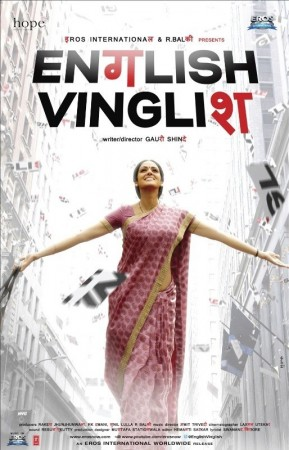 'English Vinglish' movie poster