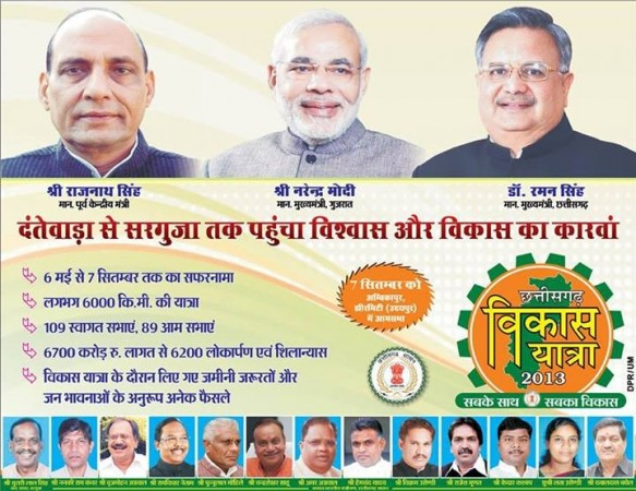 Vikas Yatra poster showing Narendra Modi in the centre