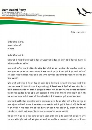 AAP Letter sent to Sonia Gandhi and Rajnath Singh