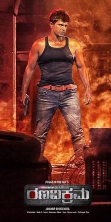 Puneeth Rajkumar in 'Ranavikrama' First Look